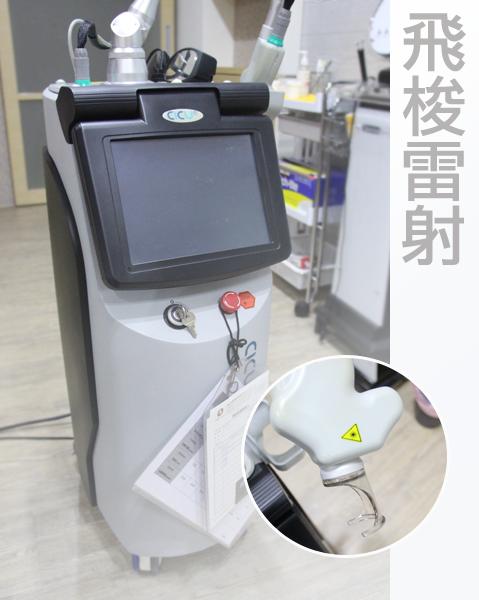 小護士Sasa雷射懶人包不專業大解析::美妍醫美診所|柔膚雷射|